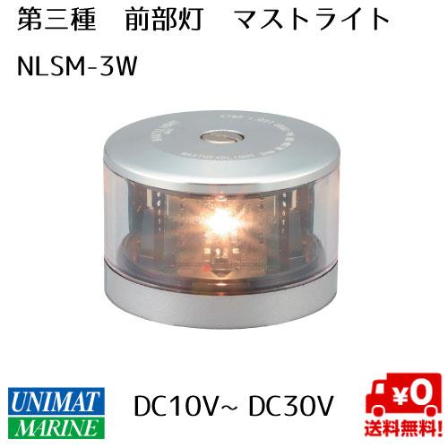 伊吹工業 NAUTILIGHT NAVI ノーチライトナビ 船灯 第三種 マスト灯 NLSM-3W