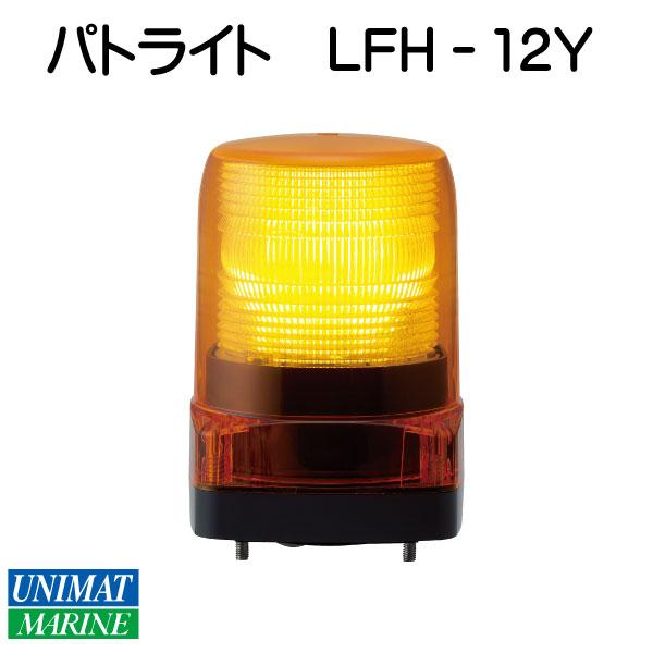 パトライト LEDフラッシュ表示灯 LFH-12Y 黄