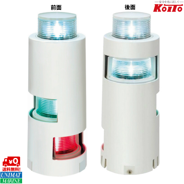 小糸製作所 KOITO 第二種 三色灯 マストコンビネーションライト MLC-4AB2