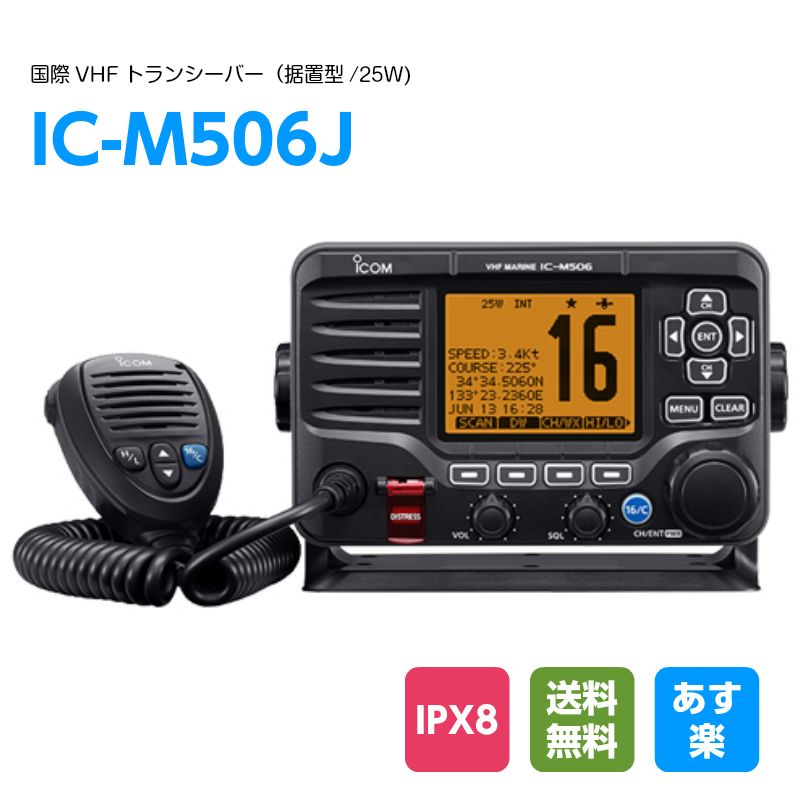 ICOM アイコム 国際VHF トランシーバー IC-M506J 据置型 25W