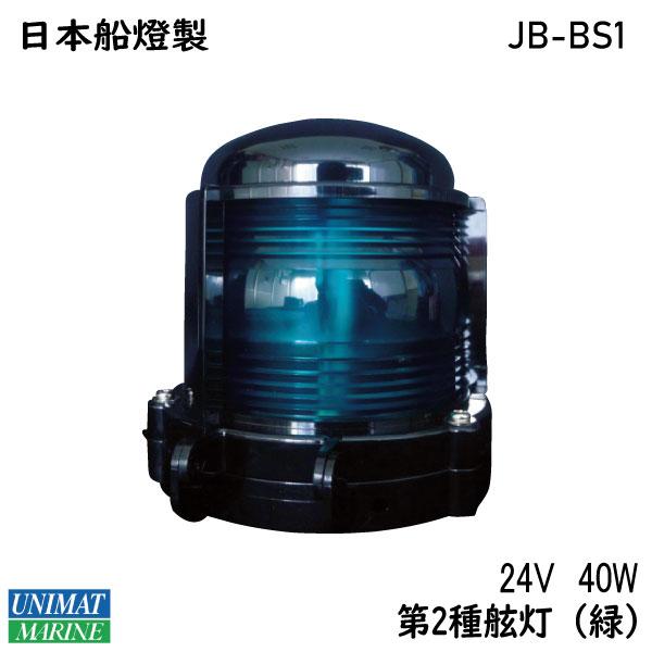【 送料無料 】日本船橙製 JB型小型船灯 第2種舷灯 緑 JB-BS1 | 航海灯 船舶 用品 船舶用品 国土交通省型式承認 船 あかり