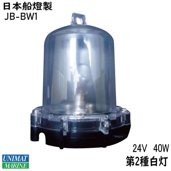 【 送料無料 】日本船橙製 JB型小型船灯 第2種白灯 JB-BW1   航海灯 船舶 用品 船舶用品 国土交通省型式承認 船 あかり
