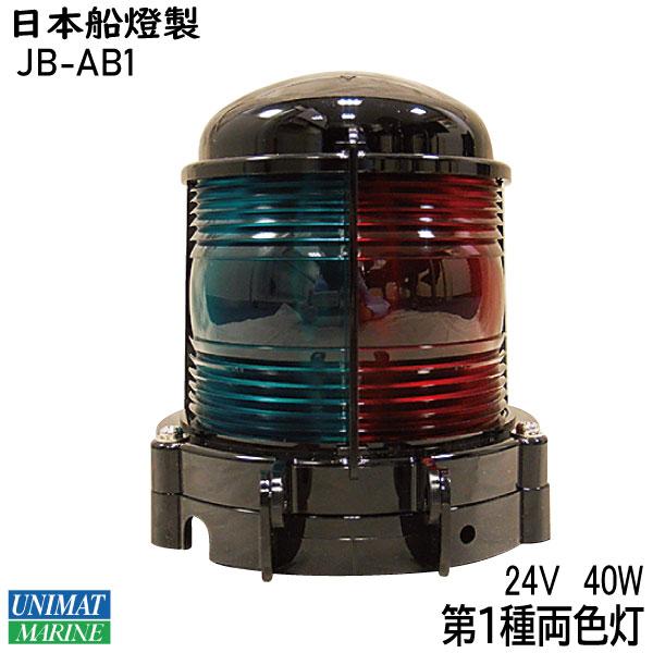 【 送料無料 】日本船橙製 JB型小型船灯 第1種 両色灯 JB-AB1 | 航海灯 船舶 用品 船舶用品 国土交通省型式承認 船 あかり