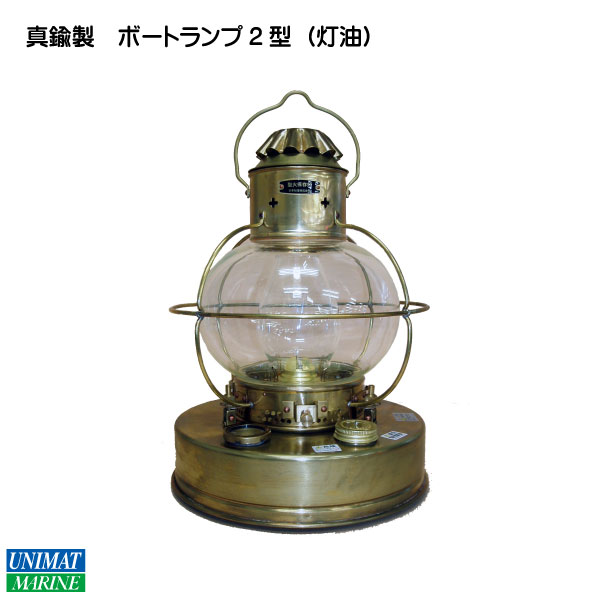 真鍮製 ボートランプ2型 燃料 灯油 商品番号:40946【ランタン・航海灯・銅・ユニマットマリーン】