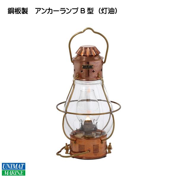 【代引不可】銅板製 アンカーランプ B型 燃料 灯油 商品番号:40947【ランタン・航海灯・銅・ユニマットマリーン】