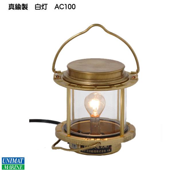 【代引不可】真鍮製 マスト灯 AC100 商品番号:40950【ランタン・航海灯・銅・ユニマットマリーン】