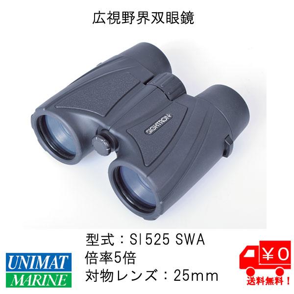 ▲SIGHTRON サイトロン 広視界 双眼鏡 SI525SWA 商品番号:38912 【ユニマットマリン・大沢マリン・ボート用品・船舶】