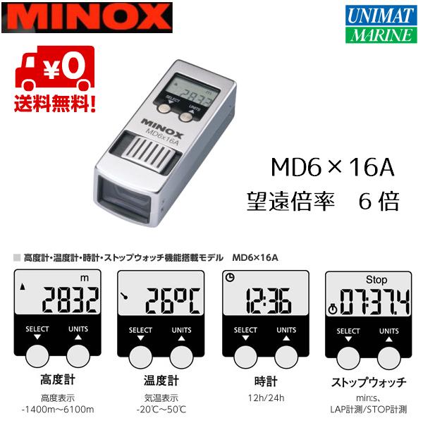 MINOX ミノックス 単眼鏡 ポケットモノキュラーMD MD6X16A 【ユニマットマリン・大沢マリン・コンパクト双眼鏡】