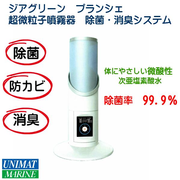 弱酸性次亜塩素酸 噴霧器 ジアグリーン プランシェ 99.9% 除菌・消臭システム