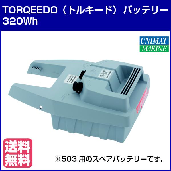 電動船外機 TORQEEDO トルキード トラベルシリーズ 503用 スペアバッテリー 320Wh