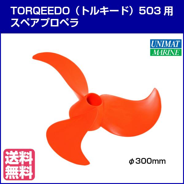 電動船外機 TORQEEDO トルキード トラベルシリーズ 503用 スペアプロペラ