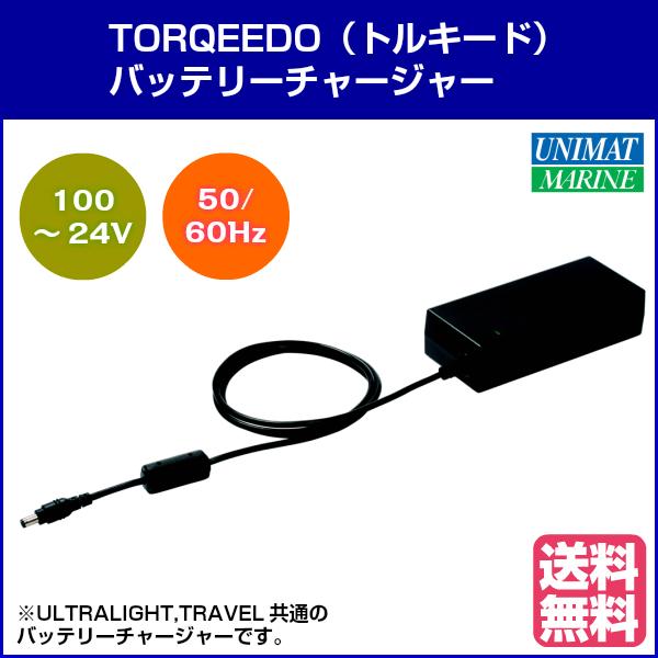 電動船外機 TORQEEDO トルキード バッテリーチャージャー 充電器
