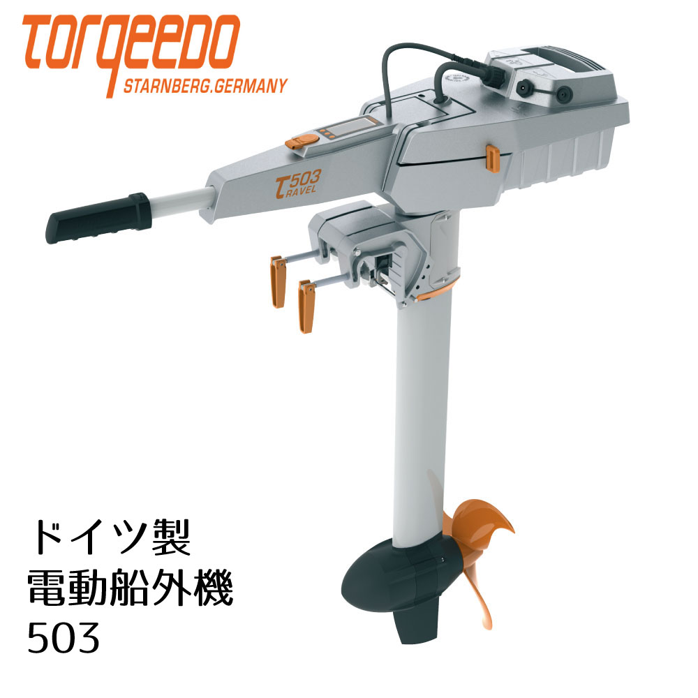 電動船外機 TORQEEDO トルキード トラベルシリーズ 503L 予備検査付