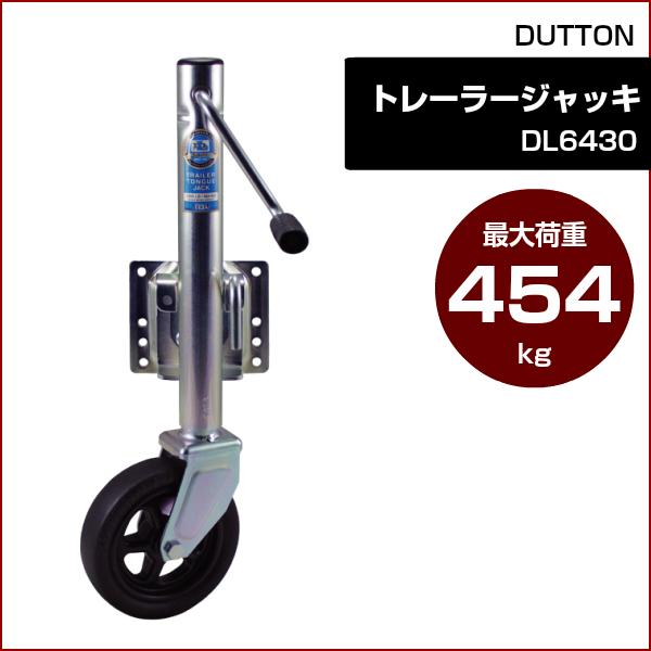 DUTTON トレーラージャッキ DL6430