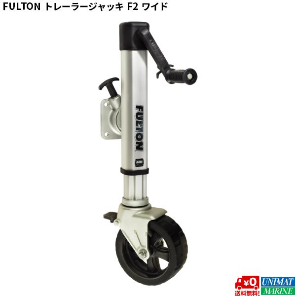 FULTON トレーラージャッキ F2 ワイド