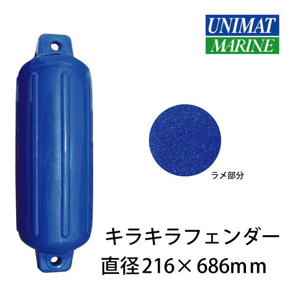 最先端 テーラーメイド社製 直径216×686mm キラキラフェンダー ブルー ブルー 直径216×686mm, インポートランジェリーflavor:51d41b89 --- psicologia153.dominiotemporario.com
