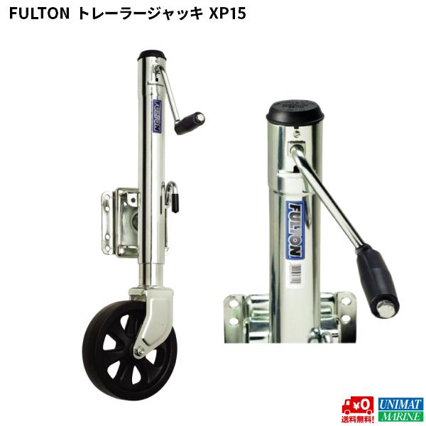 FULTON フルトン トレーラージャッキ XP15
