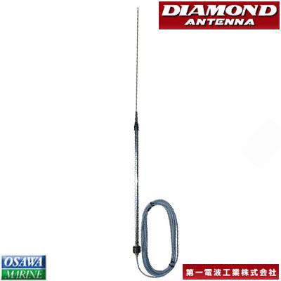 ダイヤモンド DIAMOND 国際VHF用 アンテナ 150MVHS