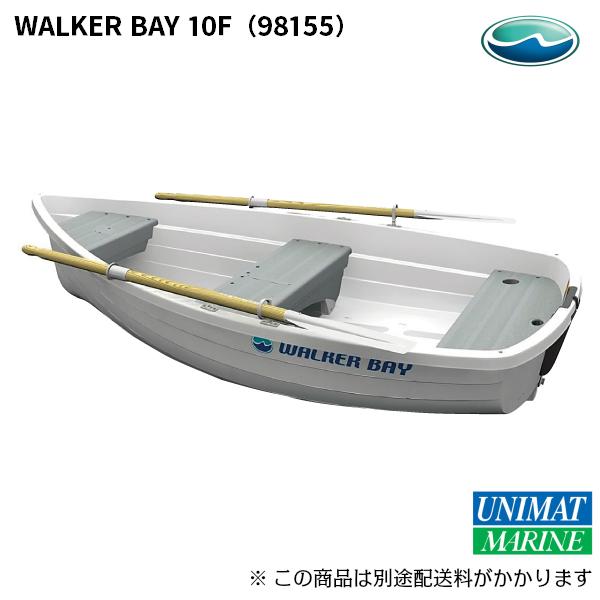 ウォーカーベイボート Walker Bay 10F 予備検査無し ※代引き不可 商品番号:98155