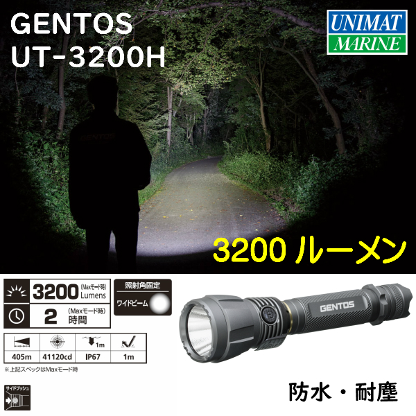 GENTOS(ジェントス) ULTIREX(アルティレックス) High Power LED Flashlight UT-3200H IP67 【耐塵・1m防水仕様/1m落下耐久/明るさ3200ルーメン(max)/ 100ルーメン(ecoモード)・ユニマットマリン・ハンディライト・懐中電灯・ハイパワー・フラッシュライト】