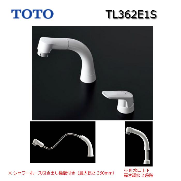 TOTO TL362E1S洗面水栓 シャンプー水栓 ツーホールタイプ(コンビネーション水栓) 台付シングル混合水栓 スパウト長さ141mm 排水栓なし