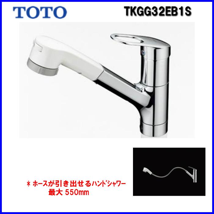 【最安値挑戦中!】TOTO TKGG32EB1S キッチン水栓 GGシリーズ(エコシングル水栓) シングルレバー混合水栓(台付き1穴タイプ) ハンドシャワー・吐水切り替えタイプ メタルハンドル