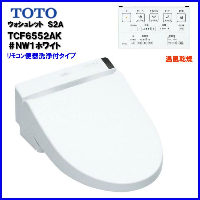 お取り寄せ品 TOTO ウォシュレット S2A TCF6552AK  #NW1 ホワイト