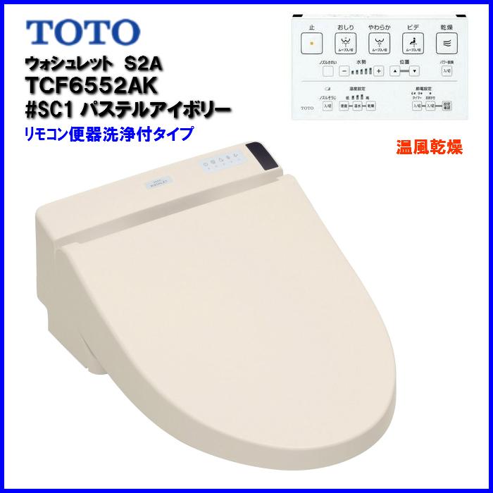 お取り寄せ品 TOTO ウォシュレット S2A TCF6552AK  #SC1 パステルアイボリー