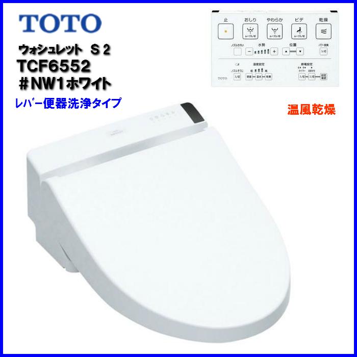 お取り寄せ品 TOTO ウォシュレット S2 TCF6552  #NW1 ホワイト