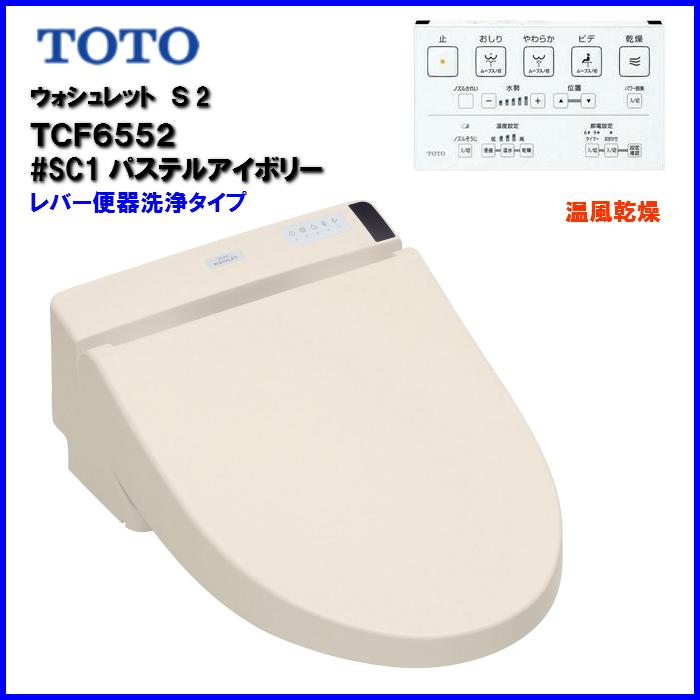 お取り寄せ品 TOTO ウォシュレット S2 TCF6552  #SC1 パステルアイボリー
