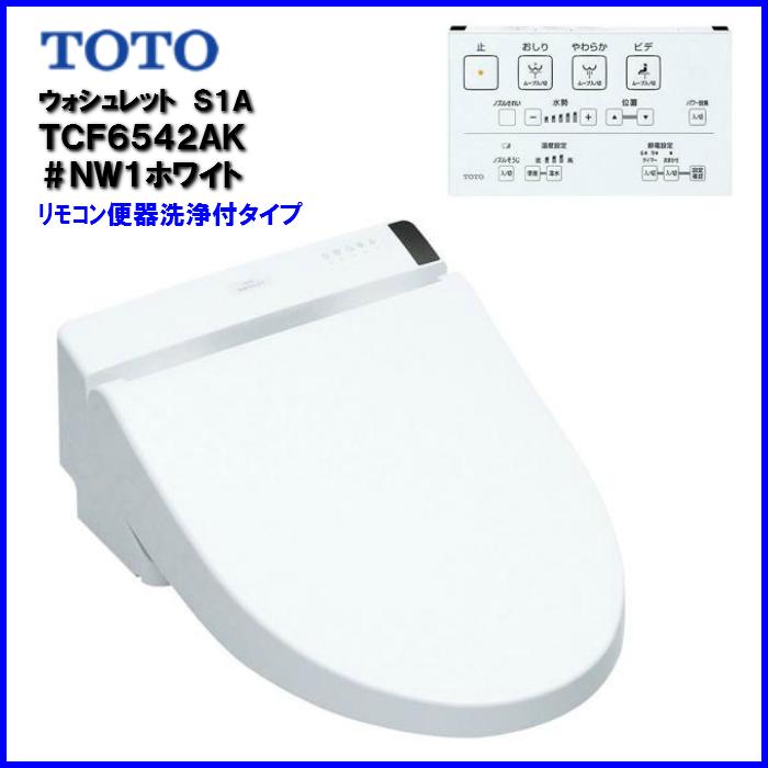 お取り寄せ品 TOTO ウォシュレット S1A TCF6542AK  #NW1 ホワイト