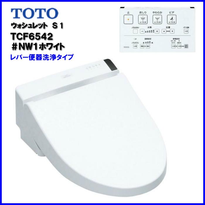 お取り寄せ品 TOTO ウォシュレット S1 TCF6542 #NW1 ホワイト