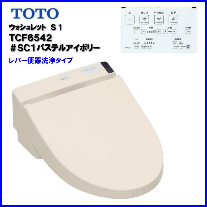 お取り寄せ品 TOTO ウォシュレット S1 TCF6542 #SC1パステルホワイト