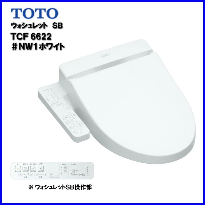 TOTO ウォシュレット SB TCF6622 #NW1 ホワイト