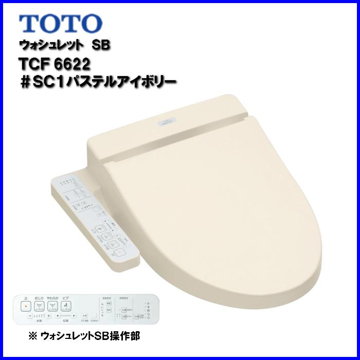 TOTO ウォシュレット SB TCF6622 #SC1 パステルホワイト