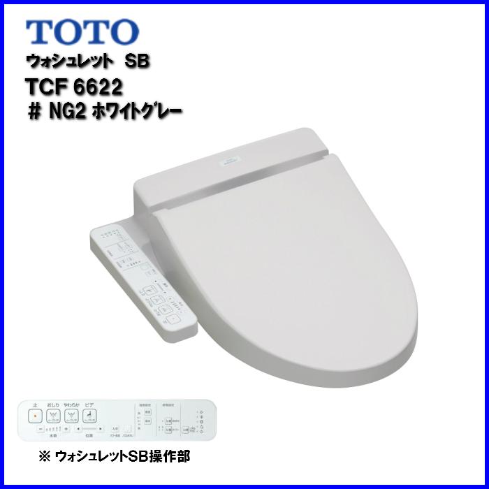 TOTO ウォシュレット SB TCF6622 #NG2 ホワイトグレー