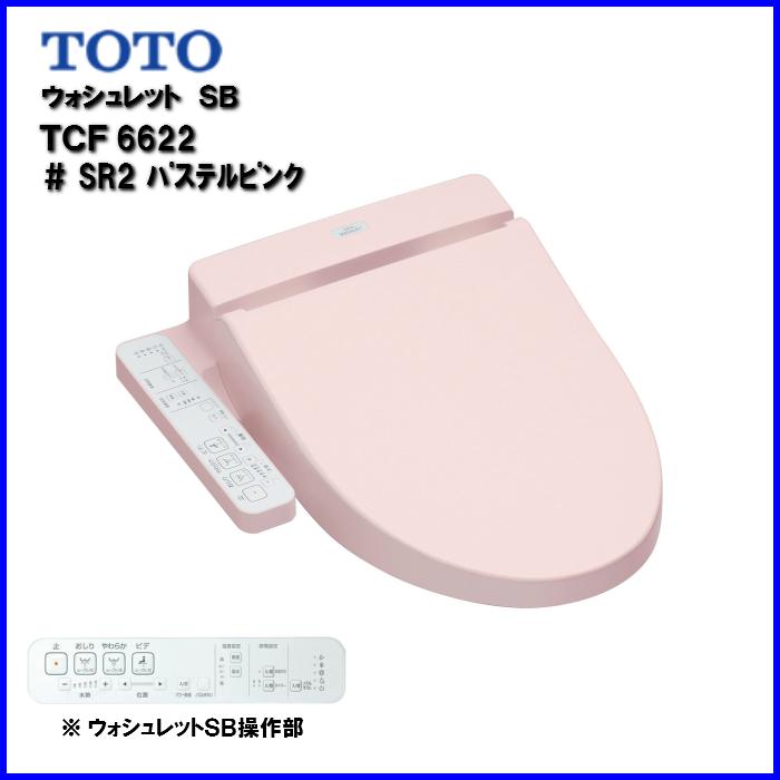 TOTO ウォシュレット SB TCF6622 #SR2