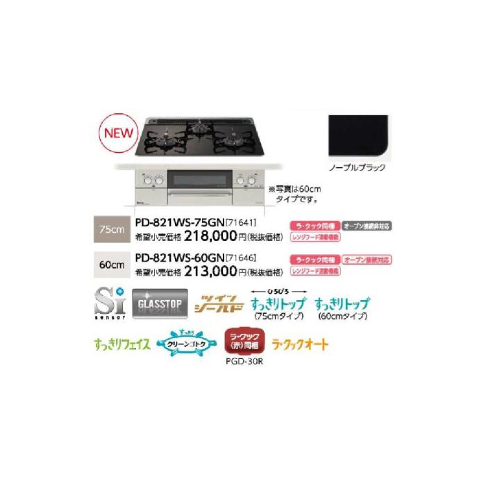 人気提案 【お取り寄せ品】パロマ FACEIS[フェイシス]ビルトインガスコンロ75センチ幅 ノーブルブラック PD-821WS-75GN, JEANE collectables 403c4c29