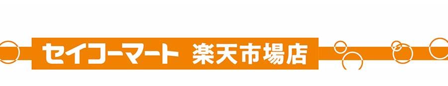 セイコーマート楽天市場店:北海道のコンビニエンスストア『セイコーマート』のイチオシ商品をご案内