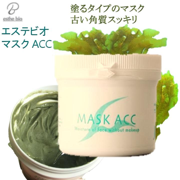 エステビオ マスク エーシーシー250g【送料無料】塗る パックタイプ褐藻入り角質スッキリ マスク 塗って 洗い流すパックマスク エステ 病院へ提供 安全 高品質