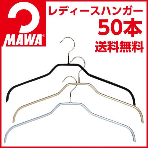 【送料無料】MAWAハンガー (マワハンガー) レディースハンガー 50本組 ハンガー Hanger