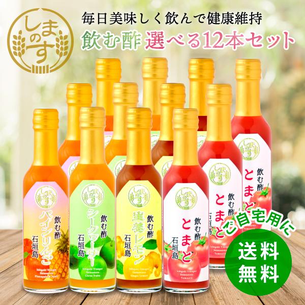送料無料 しまのす 飲む酢 12本セットシークヮーサー/生姜&レモン/パインリンゴ/トマト純米酢 200ml 健康飲料 飲むお酢