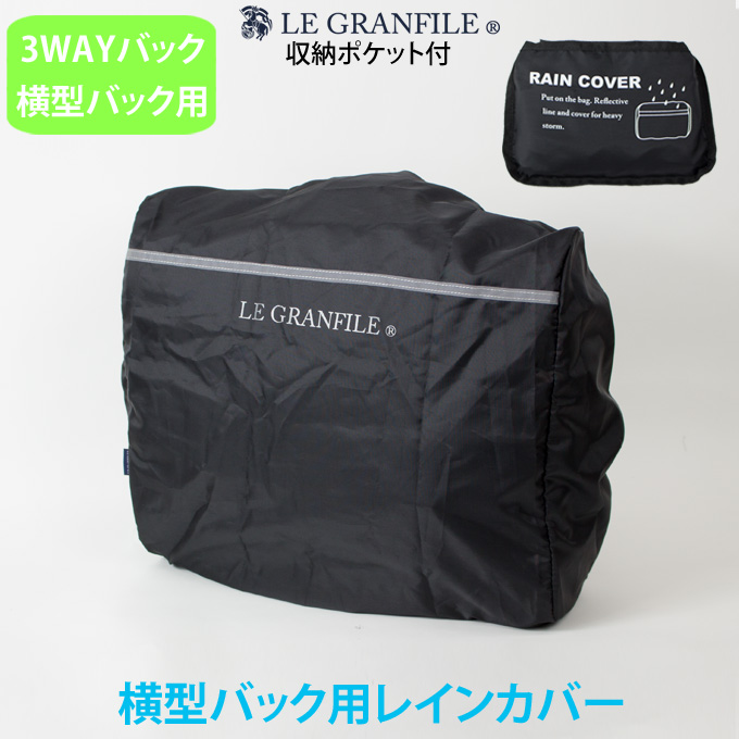 LG-RC32 LE GRANFILE (le Grand feel) with reflector for the horizontal  raincover rucksack bag (raincover / rucksack cover / rain measures /  schoolbag /