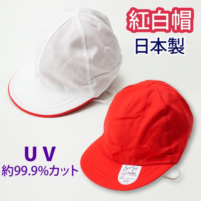 メール便対応 チープ 送料130円 超人気 学校用品専門の日本製 赤白帽 紅白帽子 UVカット99.9% M L 赤白帽子 つば付き 体操帽 店頭受取対応商品 小学生 体操帽子 男女兼用 紅白帽 メール便