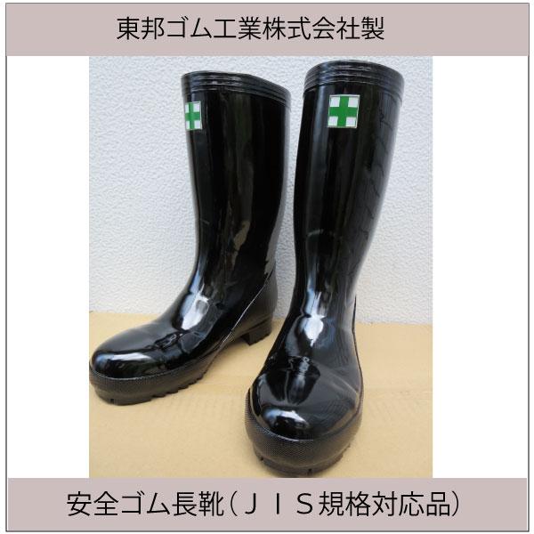 JIS規格品です 注目ブランド メーカー公式ショップ 安全ゴム長靴 24.5cm~28.0cm 東邦ゴム工業 作業用 安全ゴム長型底 先芯入り