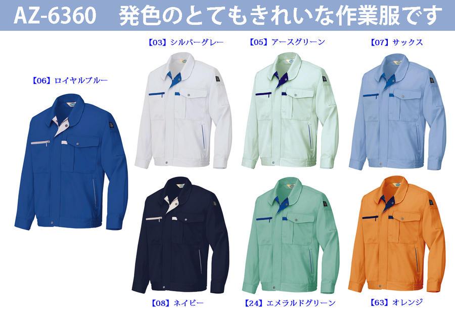 驚きの価格が実現 セール品 鮮やかなカラーと動きやすさで人気のアイテムです 発色がよく見た目にもとてもきれいな長袖ジャンバー 作業服上着 AZ-6360 アイトス