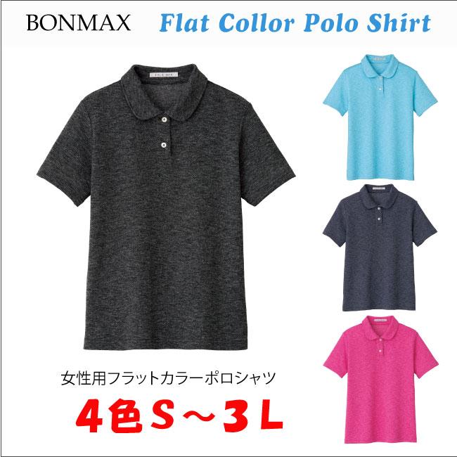 現金特価 ピンク ブルー グレー ネイビーの4色展開です 小さめの丸襟とダンガリー風ニット素材の女性用ポロシャツです 吸汗速乾素材です オリジナル ボンマックス フェミニンな雰囲気でとても人気のポロシャツです FB4029L
