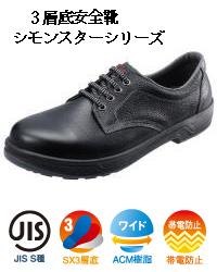 【SX3層構造底の安全靴 短靴 シモン SS11】疲れにくく、耐久性に優れた最上位モデル