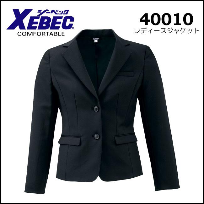 レディースジャケットスタンダードなデザインでとても人気です【ジーベック 40010】オフィースウエア