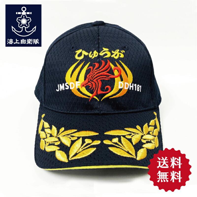 海上自衛隊 日本正規品 グッズ 部隊識別帽 護衛艦ひゅうが オールメッシュ 帽子 送料無料 キャップ 自衛隊グッズ 将官用 正規逆輸入品